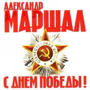 Маршал Александр - С Днем Победы! (2011)