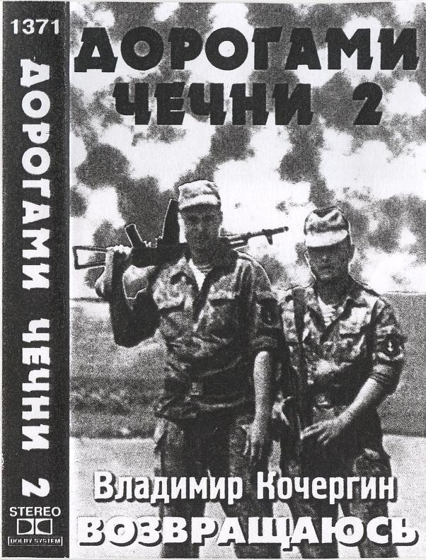 Владимир Кочергин - Возвращаюсь