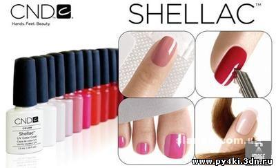 Шеллак для ногтей (Shellac)